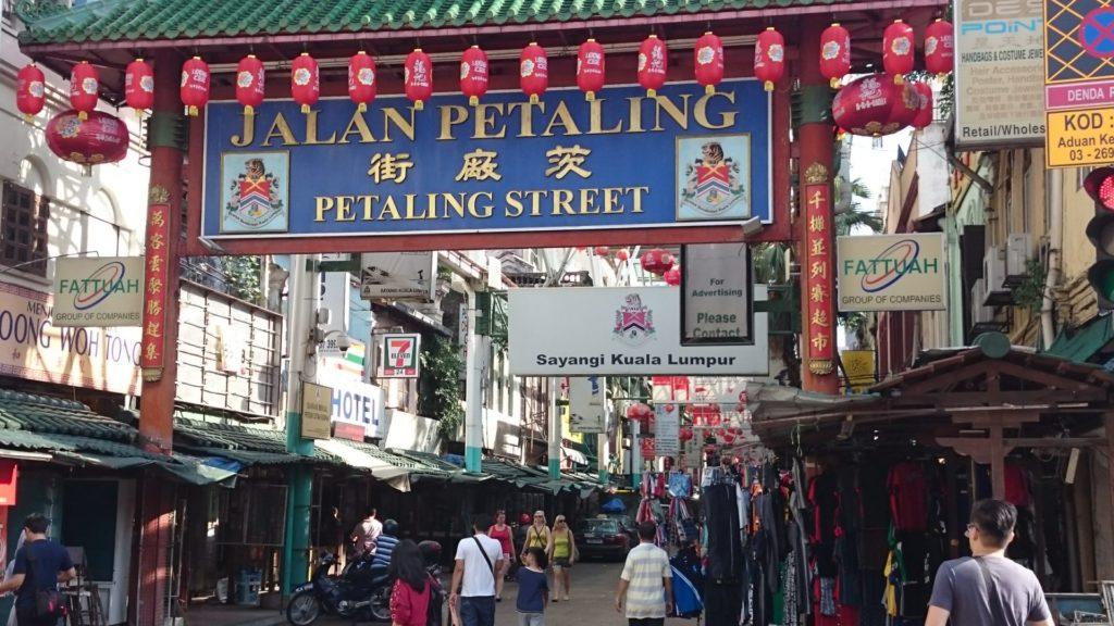 Jalan Petaling China Townin keskeisin kävely- ja ostoskatu